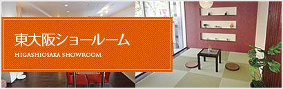 東大阪ショールーム